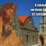 Σύλληψη του Αγίου Ιωάννη 23 Σεπτεμβρίου