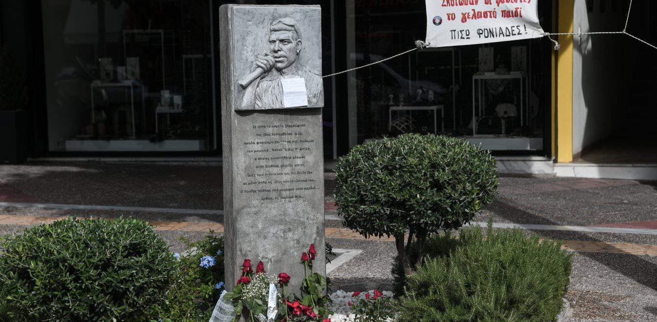 μνημείο Παύλου Φύσσα