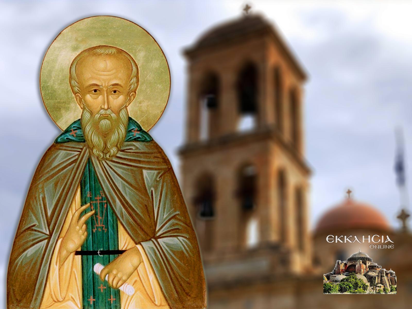 Άγιος Ανδρέας ο εν Κρίσει 17 Οκτωβρίου