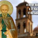 Άγιος Ανδρέας εν Κρίσει 17 Οκτωβρίου