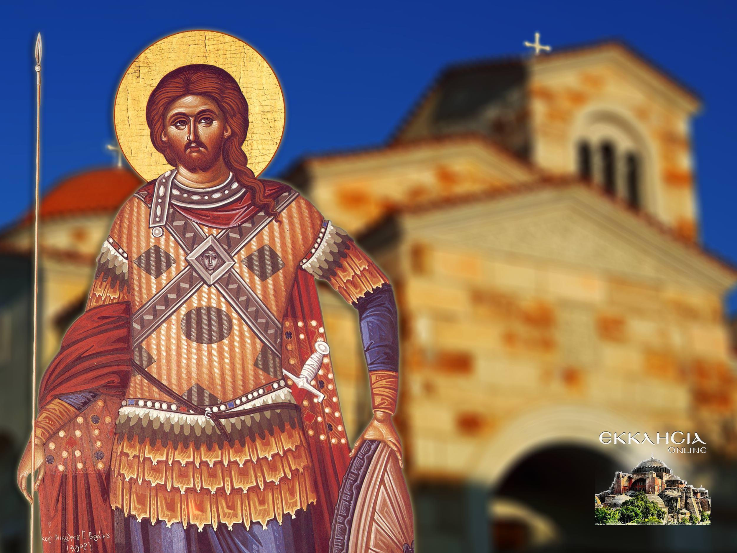 Άγιος Αρτέμιος ο Μεγαλομάρτυρας 20 Οκτωβρίου