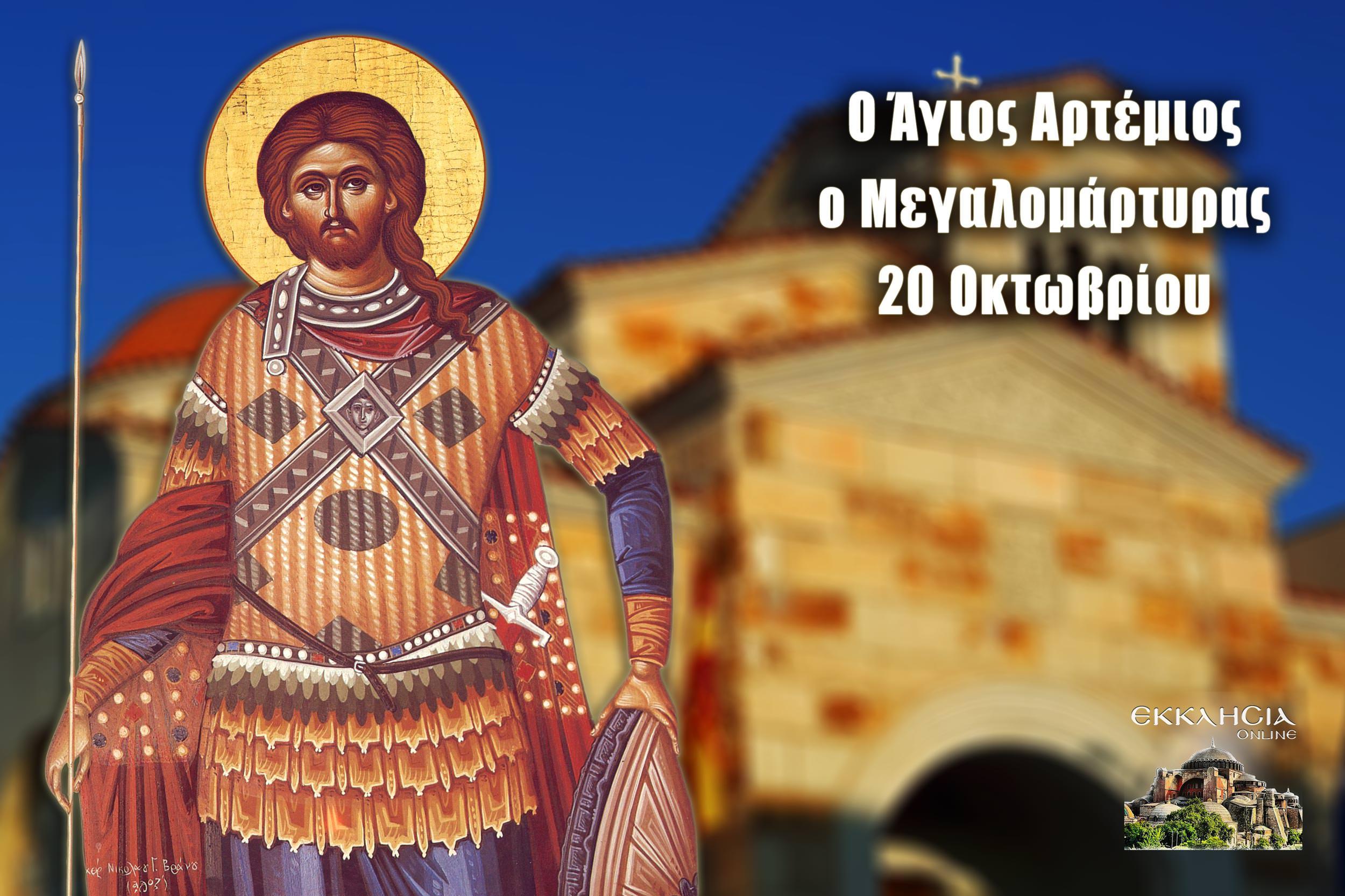 Άγιος Αρτέμιος 20 Οκτωβρίου