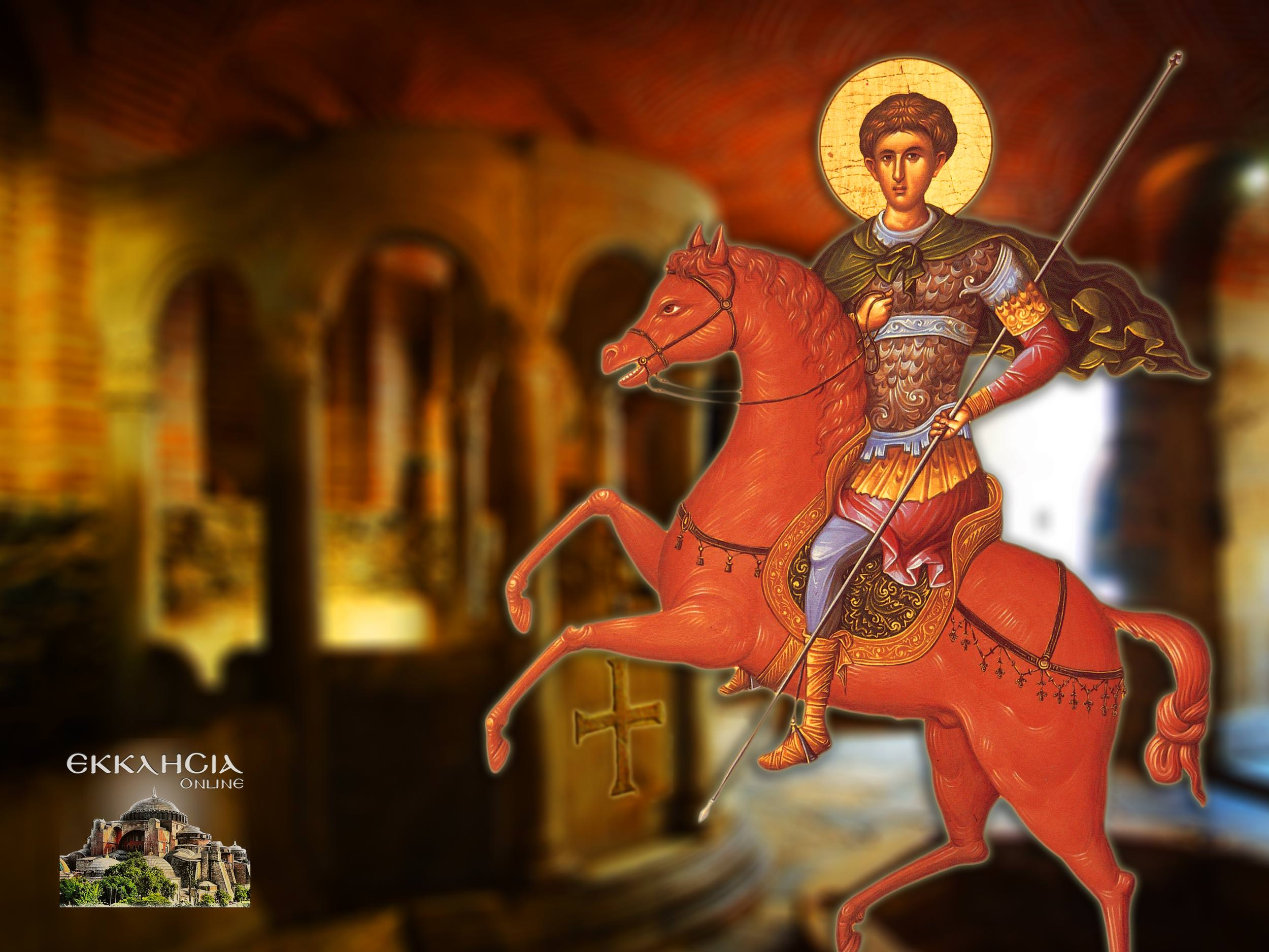 Άγιος Δημήτριος ο Μυροβλύτης 26 Οκτωβρίου