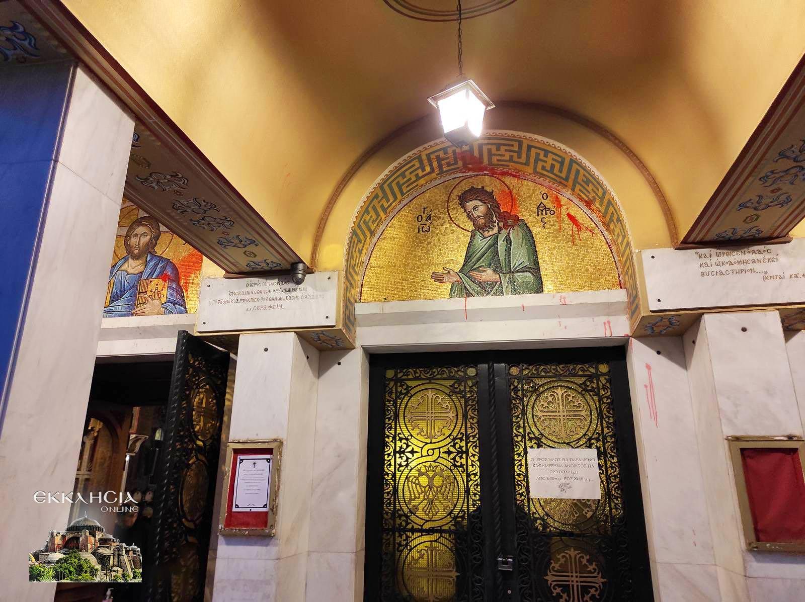Εκκλησία Άγιος Ελευθέριος βανδαλισμός