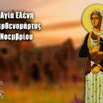 Αγία Ελένη η Παρθενομάρτυς 1 Νοεμβρίου