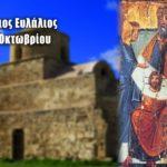 Άγιος Ευλάλιος Άγιο Μανδήλιο 22 Οκτωβρίου