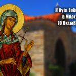Αγία Ευλαμπία 10 Οκτωβρίου