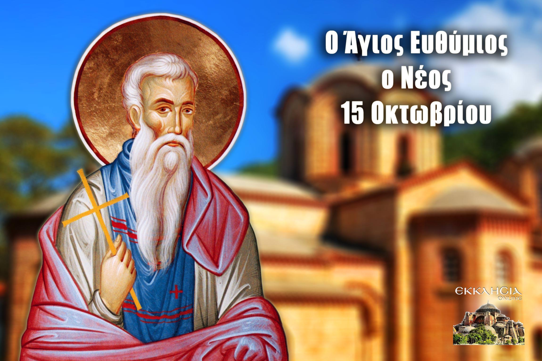 Άγιος Ευθύμιος Νέος 15 Οκτωβρίου