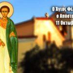 Άγιος Φίλιππος 11 Οκτωβρίου