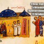 Άγιος Ιγνάτιος Κωνσταντινουπόλεως 23 Οκτωβρίου