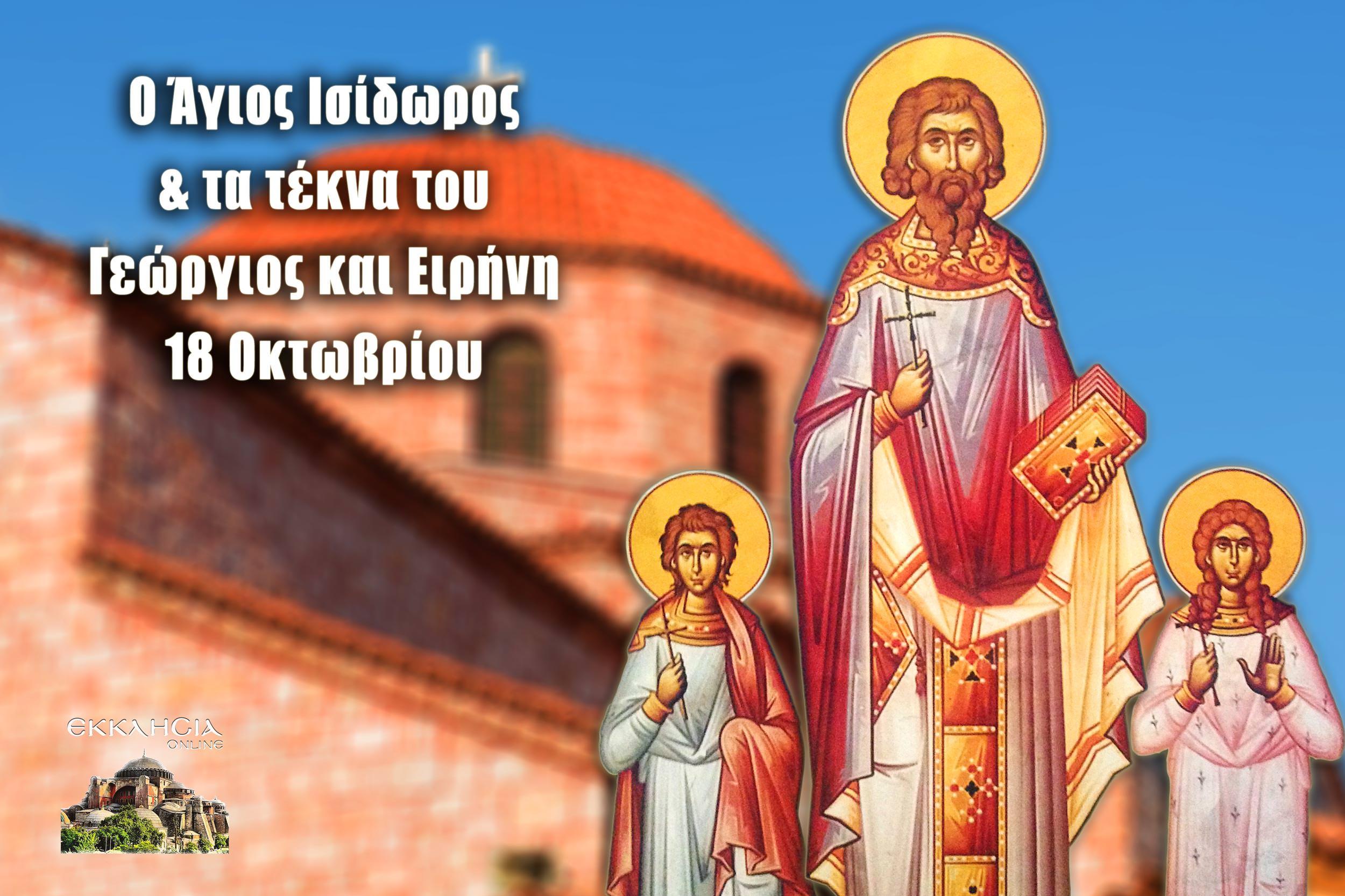Άγιος Ισίδωρος και τα τέκνα 18 Οκτωβρίου