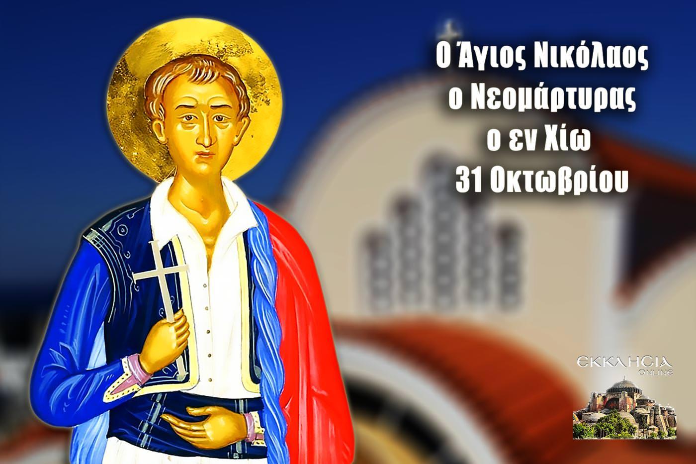 Άγιος Νικόλαος ο εν Χίω 31 Οκτωβρίου