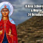 Αγία Σεβαστιανή 24 Οκτωβρίου
