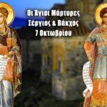 Άγιοι Σέργιος και Βάκχος 7 Οκτωβρίου