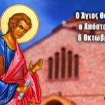 Απόστολος Θωμάς 6 Οκτωβρίου