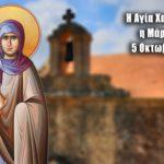 Αγία Χαριτίνη 5 Οκτωβρίου