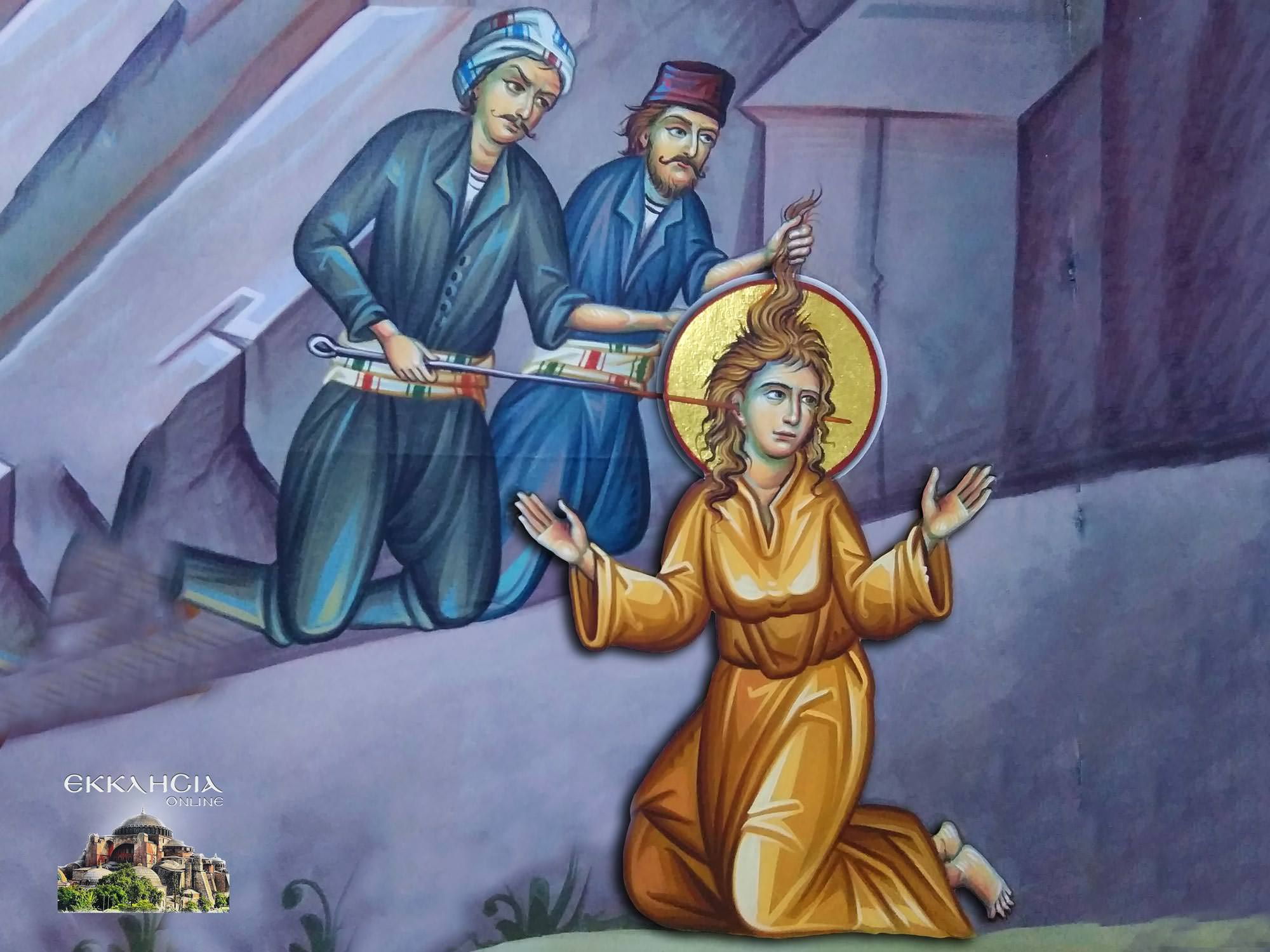 Αγία Χρυσή μαρτύριο