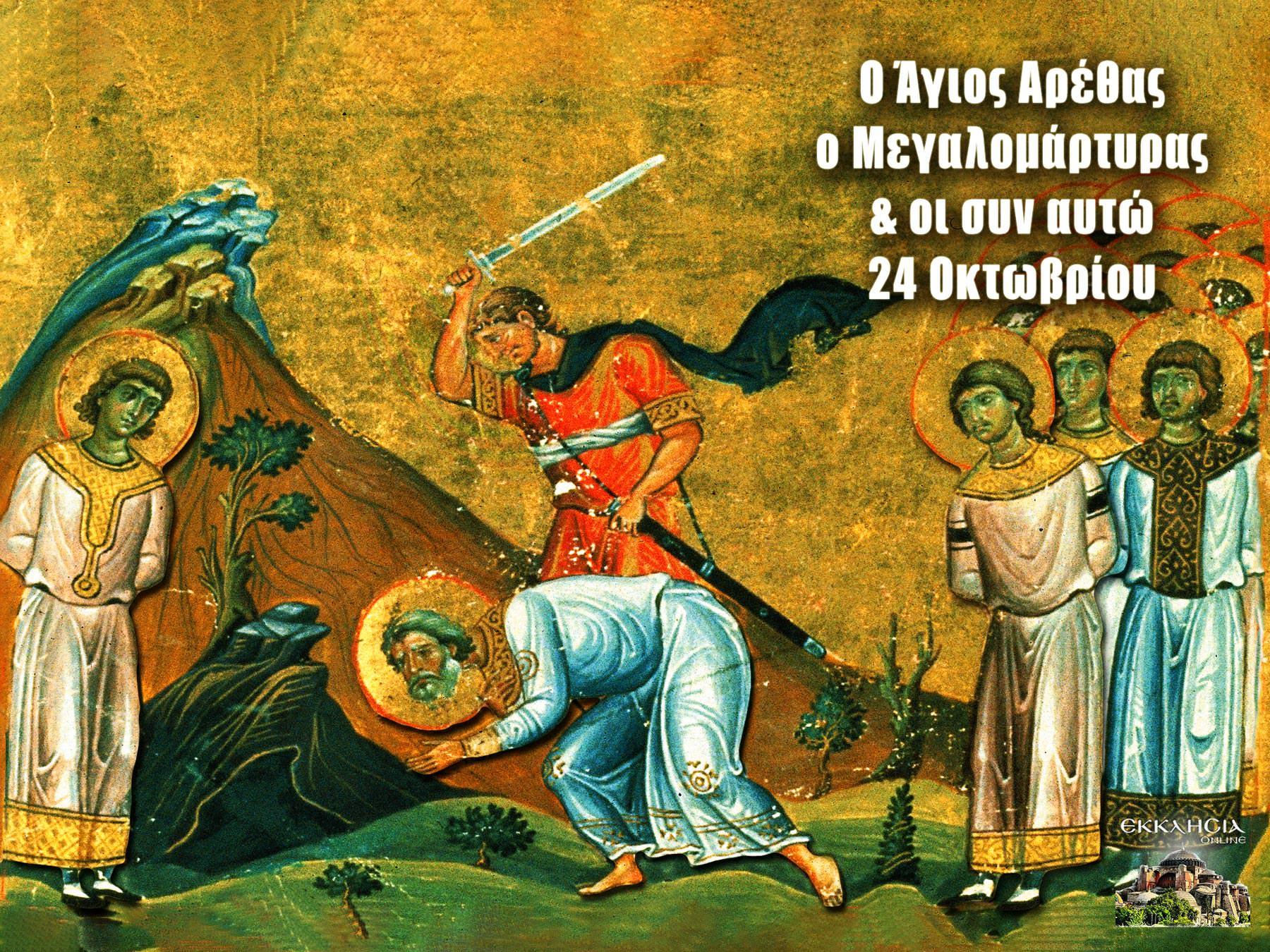 Άγιος Αρέθας 24 Οκτωβρίου
