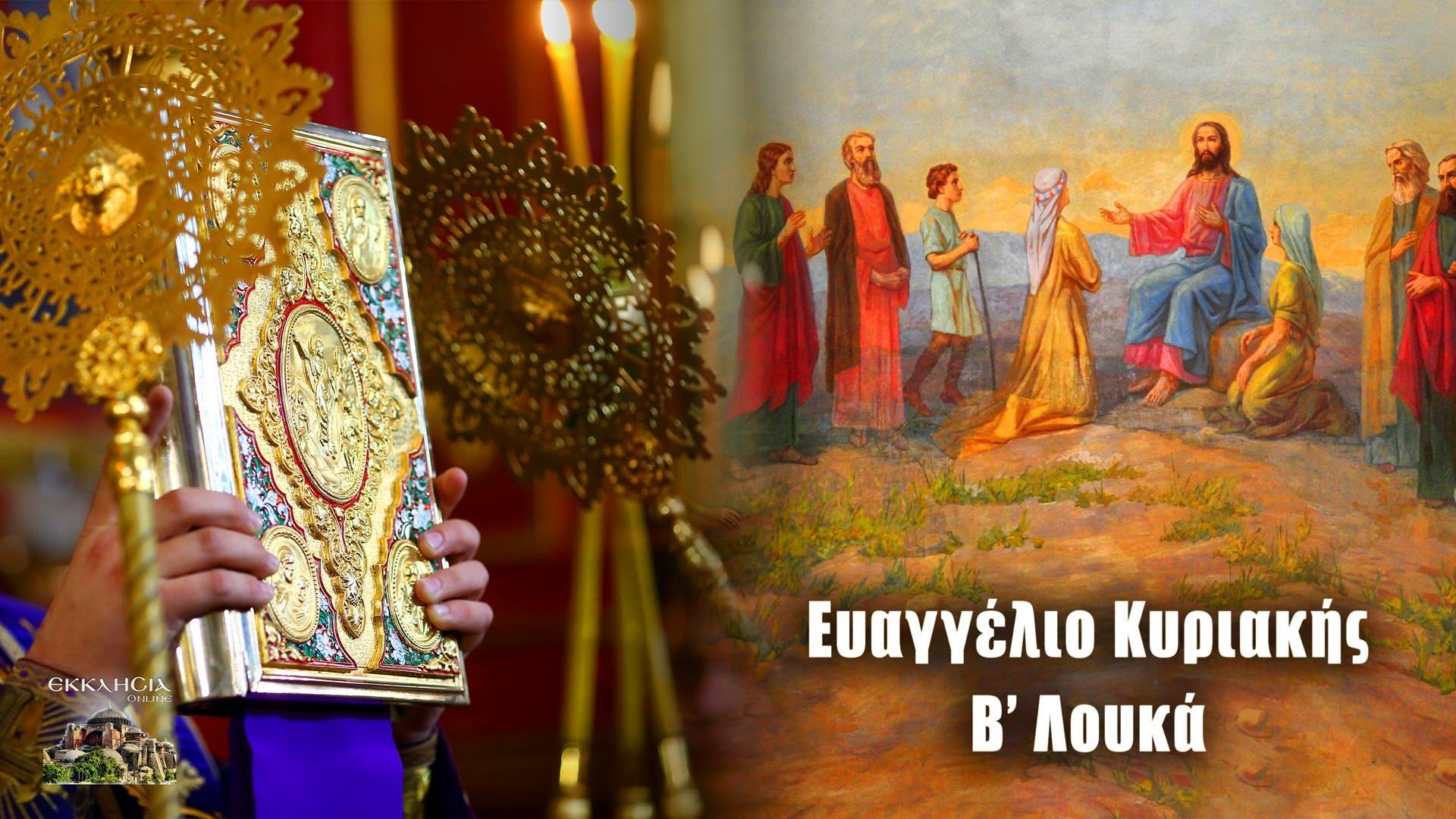 Κυριακή Β Λουκά Η επί του Όρους Ομιλία Ευαγγέλιο