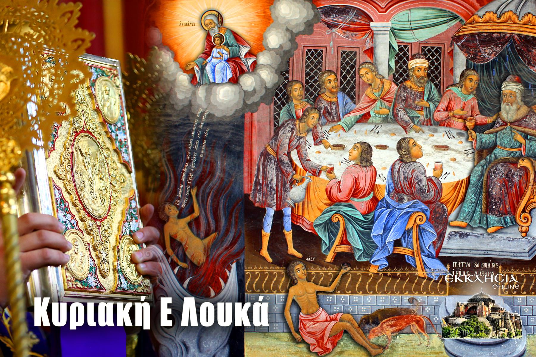 Ευαγγέλιο Κυριακής Ε Λουκά ο πλούσιος και ο φτωχός Λάζαρος