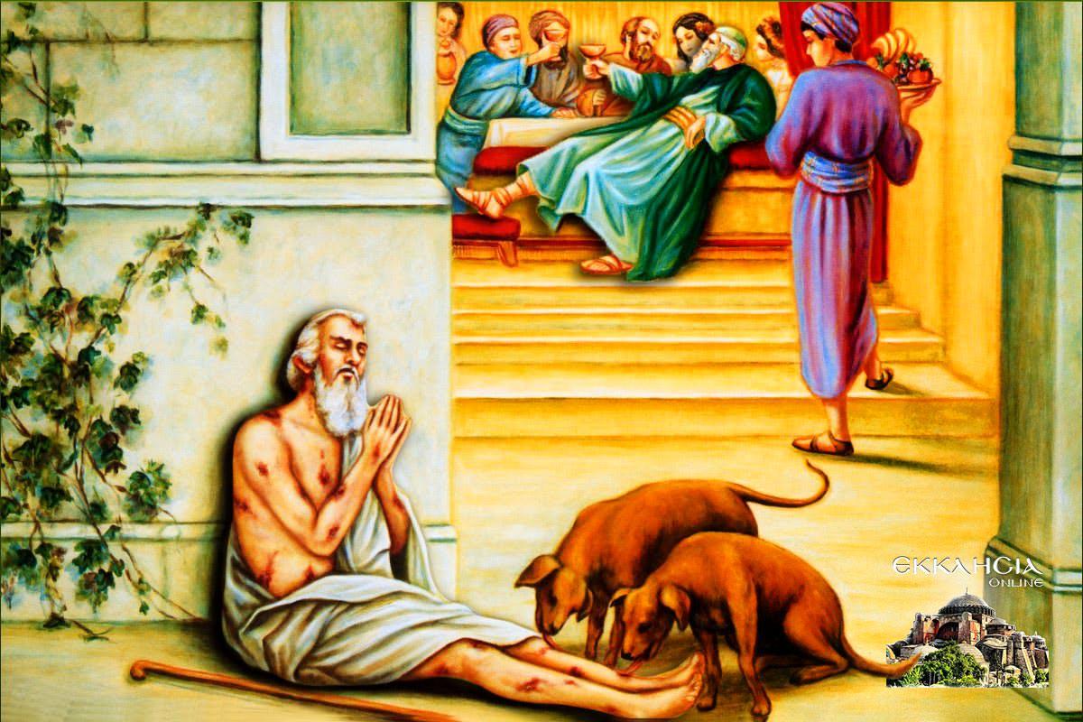 Κυριακή Ε Λουκά ο πλούσιος και ο φτωχός Λάζαρος