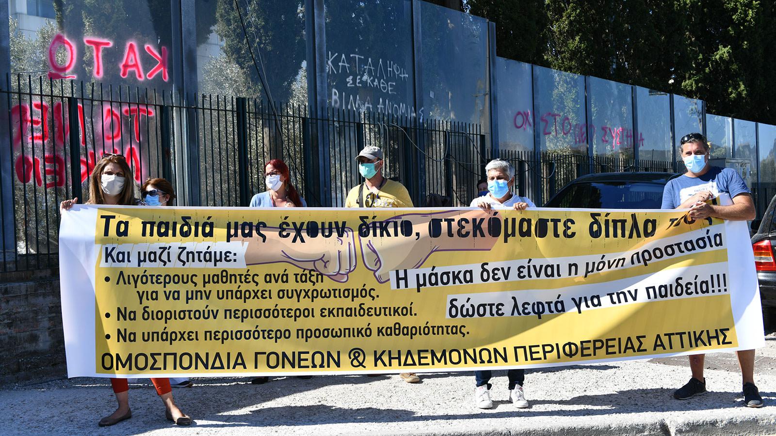 μαθητική διαδήλωση μαρούσι υπουργείο παιδείας γονείς
