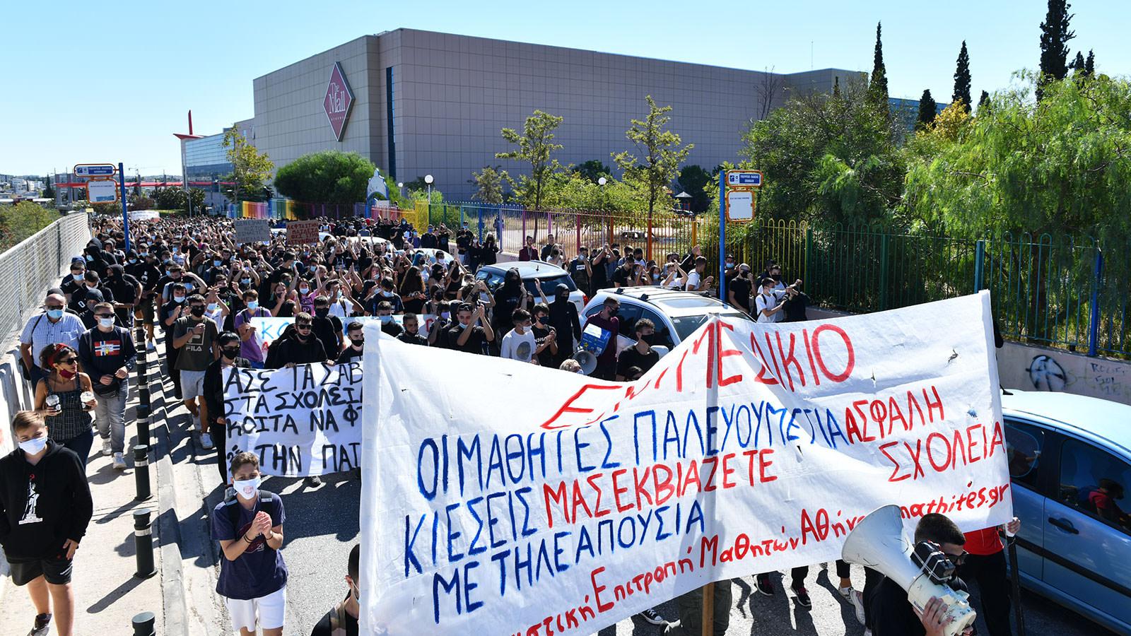 μαθητική διαδήλωση Μαρούσι υπουργείο παιδείας 9 Οκτωβρίου 2020