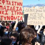 μαθητική διαδήλωση Μαρούσι