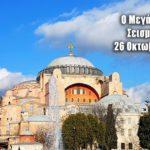 Ανάμνηση του μεγάλου σεισμού 26 Οκτωβρίου