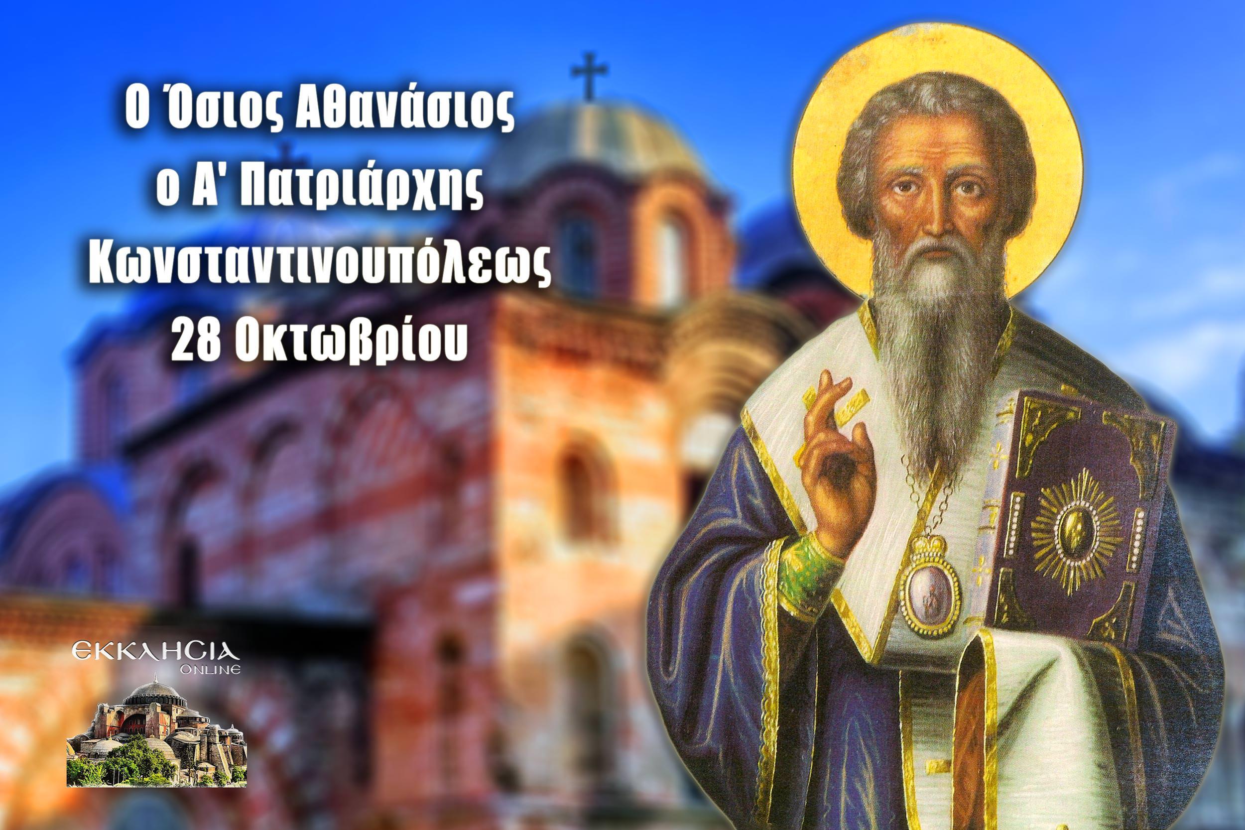 Όσιος Αθανάσιος Α' Πατριάρχης Κωνσταντινούπολης 28 Οκτωβρίου