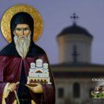 Όσιος Δημήτριος ο Νέος Μπασαράμπης 27 Οκτωβρίου
