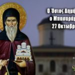 Όσιος Δημήτριος Μπασαράμπης 27 Οκτωβρίου