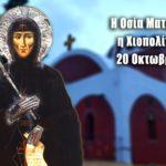 Οσία Ματρώνα η Χιοπολίτιδα 20 Οκτωβρίου