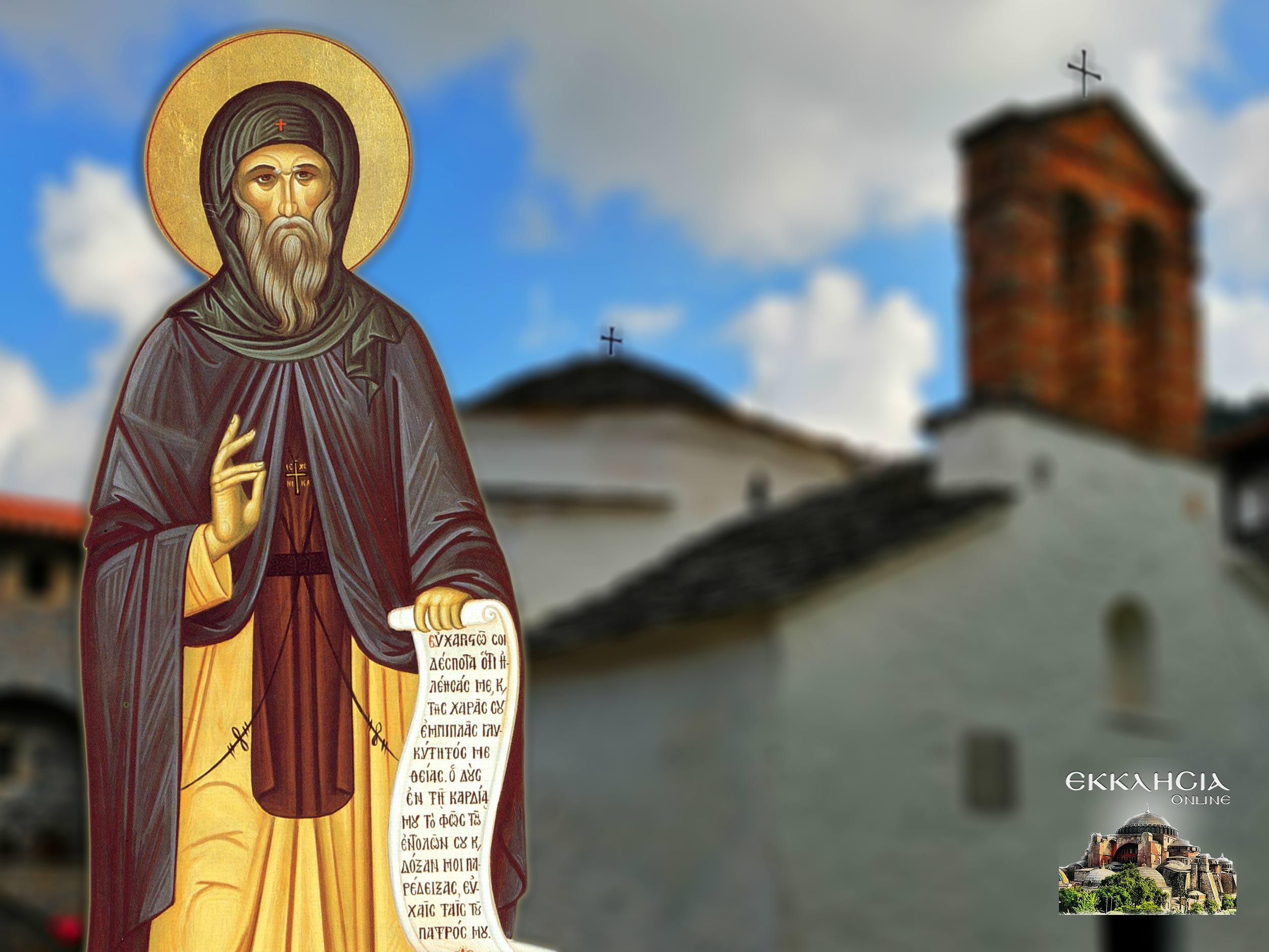 Όσιος Συμεών ο Νέος Θεολόγος 12 Οκτωβρίου