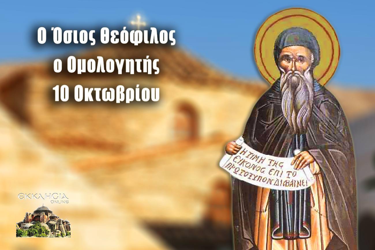 Όσιος Θεόφιλος Ομολογητής 10 Οκτωβρίου