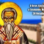 Άγιος Αλέξανδρος Μηθύμνης 30 Νοεμβρίου