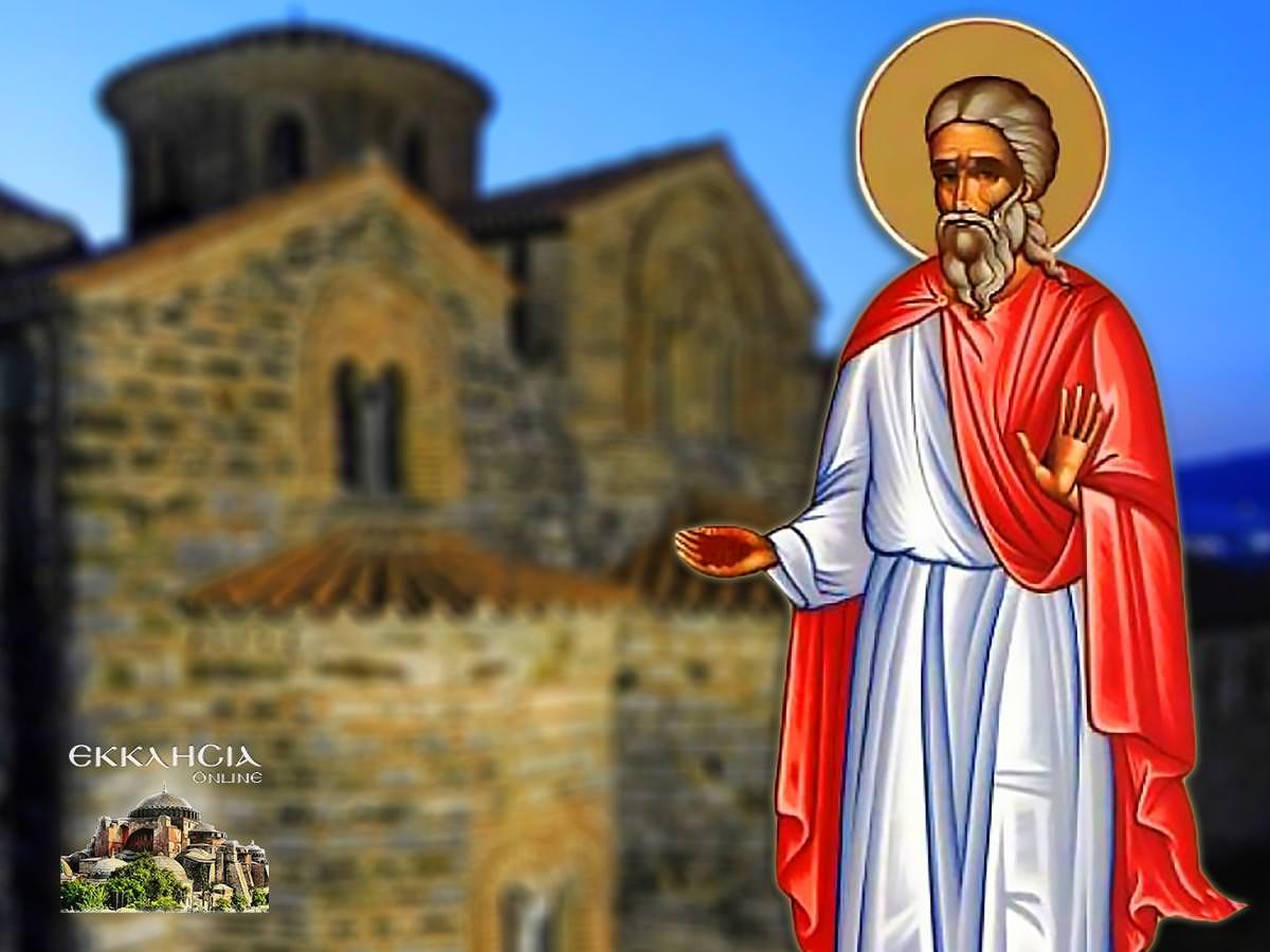 Άγιος Βαρλαάμ Μάρτυρας 19 Νοεμβρίου