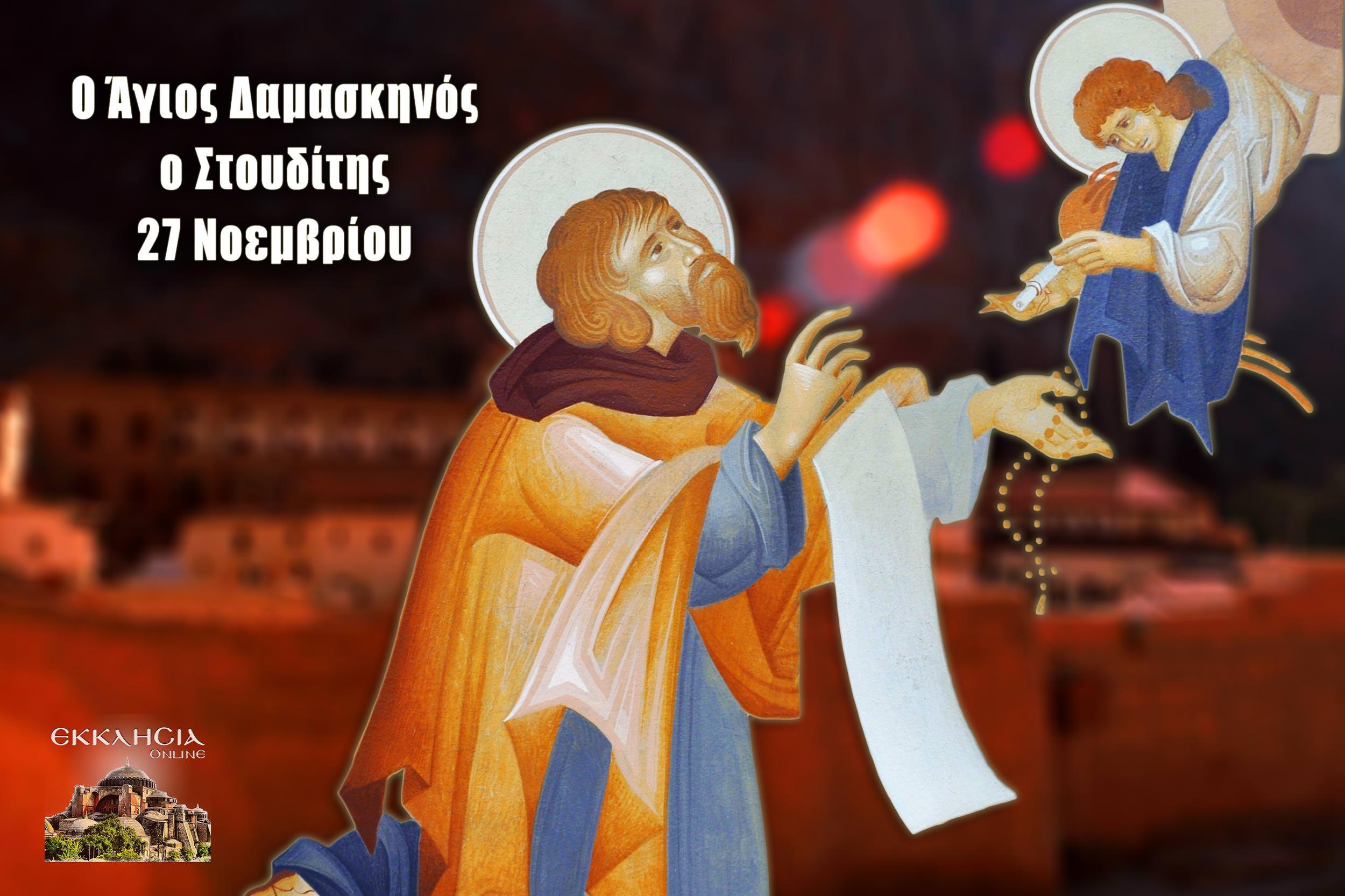Άγιος Δαμασκηνός 27 Νοεμβρίου