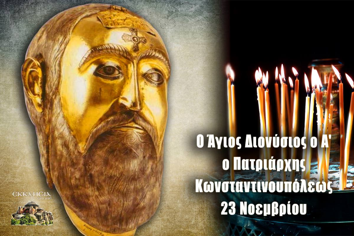 Άγιος Διονύσιος Α' Κωνσταντινούπολης 23 Νοεμβρίου