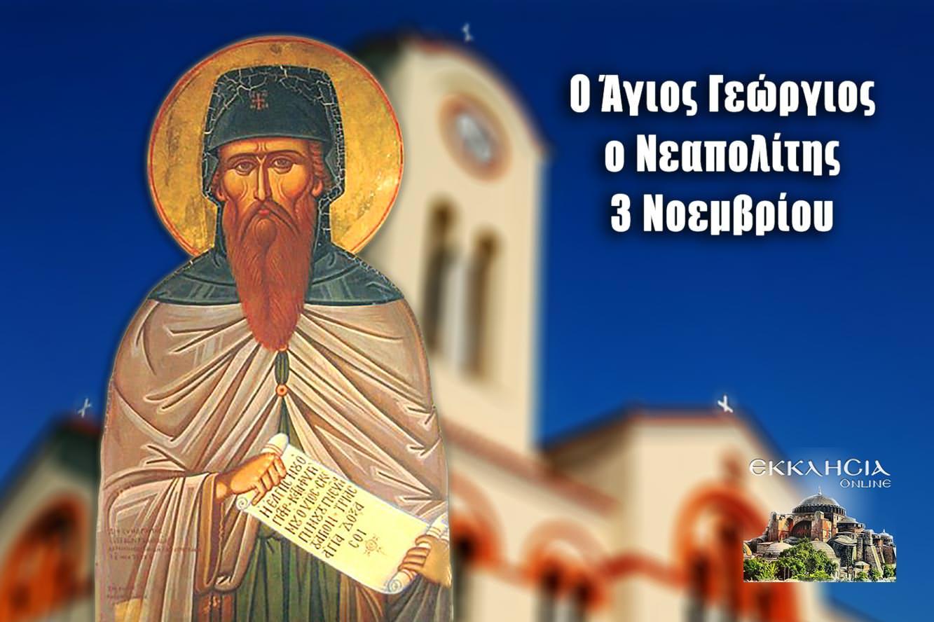 Άγιος Γεώργιος ο Νεαπολίτης 3 Νοεμβρίου