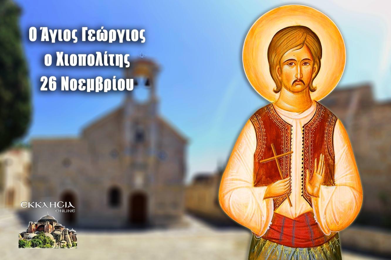 Άγιος Γεώργιος ο Χιοπολίτης Νεομάρτυρας 26 Νοεμβρίου