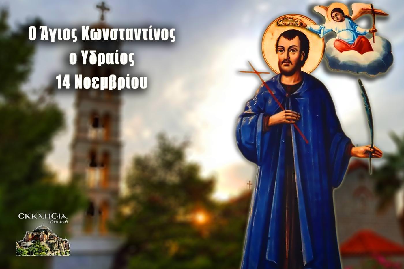 Άγιος Κωνσταντίνος Υδραίος 14 Νοεμβρίου