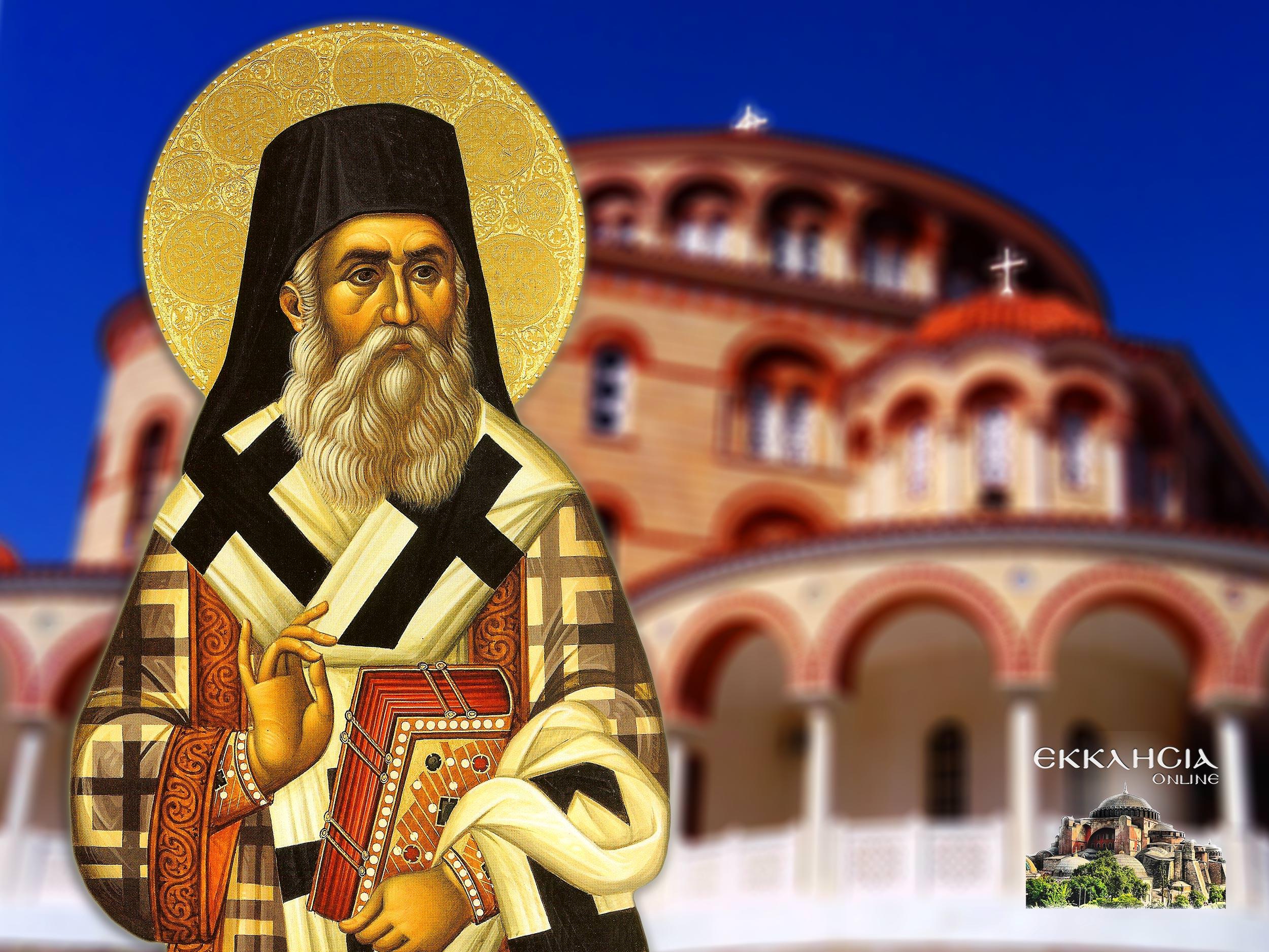 Άγιος Νεκτάριος Πενταπόλεως 9 Νοεμβρίου