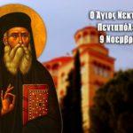 Άγιος Νεκτάριος Πενταπόλεως Αιγύπτου 9 Νοεμβρίου