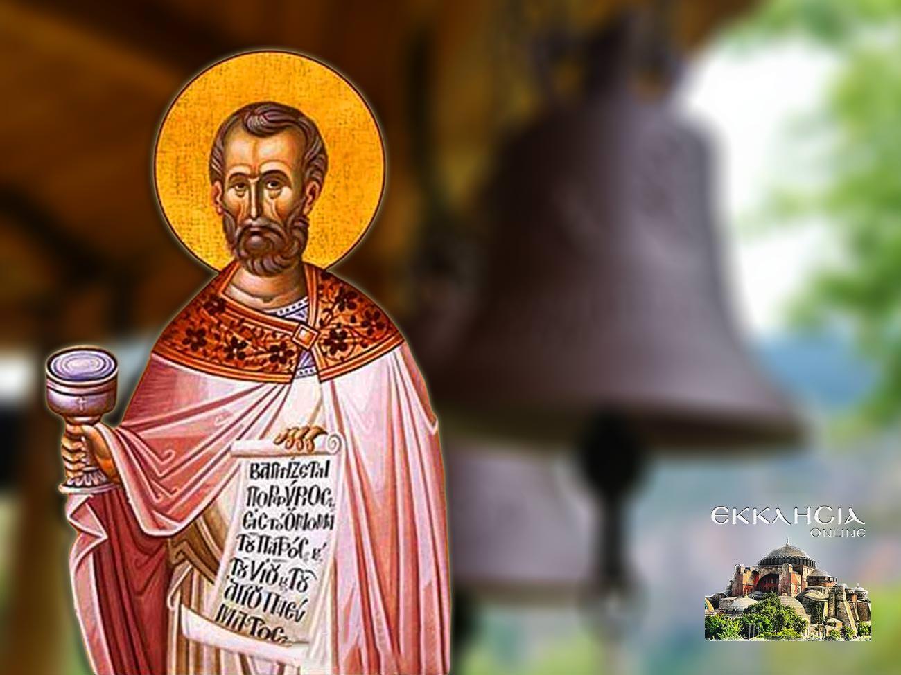 Άγιος Πορφύριος ο Μίμος 4 Νοεμβρίου