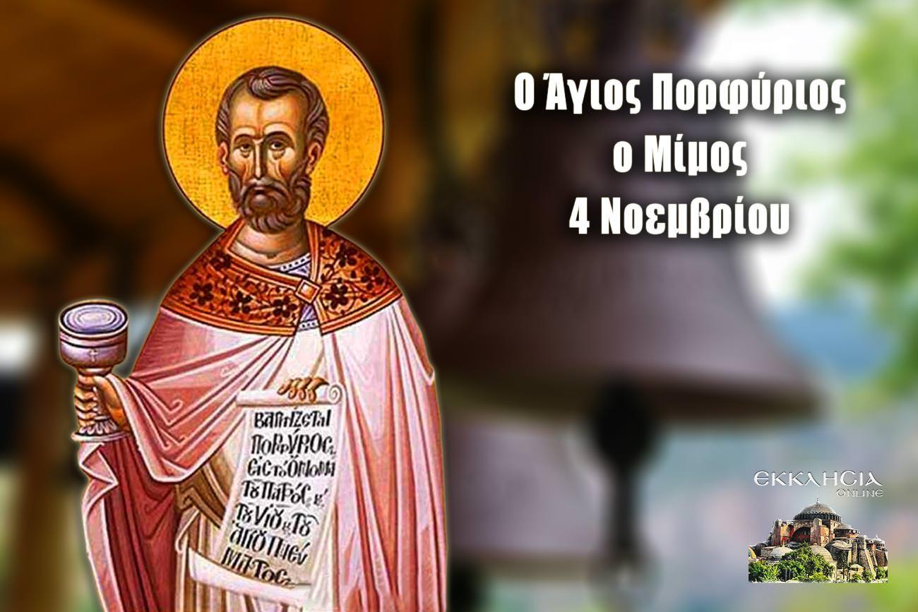 Άγιος Πορφύριος Μίμος 4 Νοεμβρίου