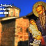 Άγιος Στυλιανός Παφλαγόνας 26 Νοεμβρίου