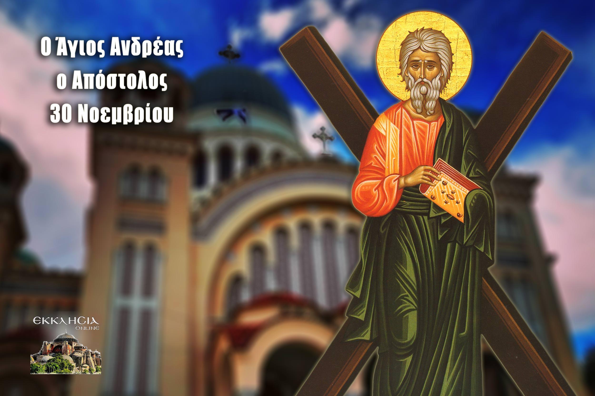 Απόστολος Ανδρέας ο Πρωτόκλητος 30 Νοεμβρίου