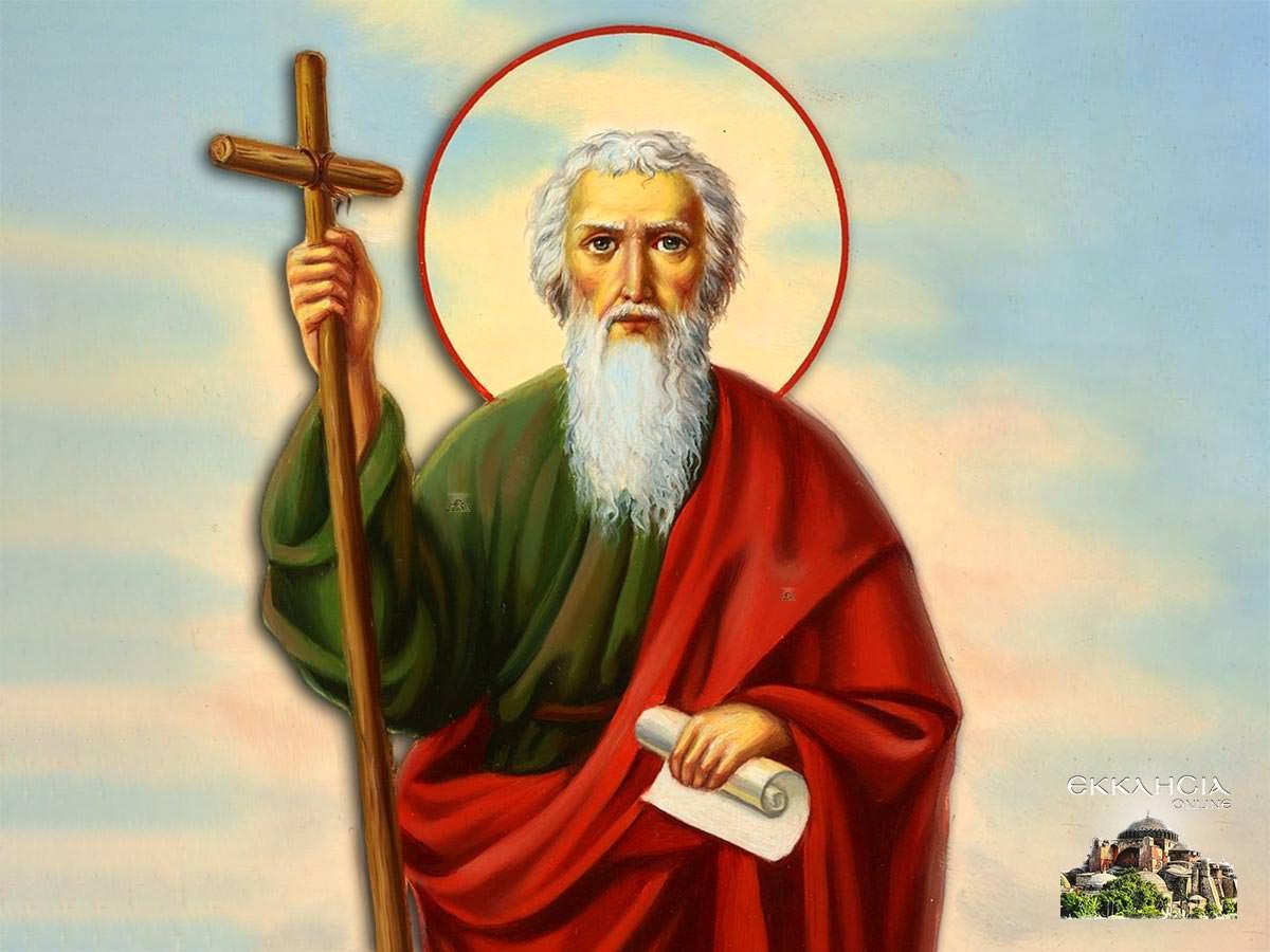 Άγιος Ανδρέας ο Απόστολος ο Πρωτόκλητος 30 Νοεμβρίου