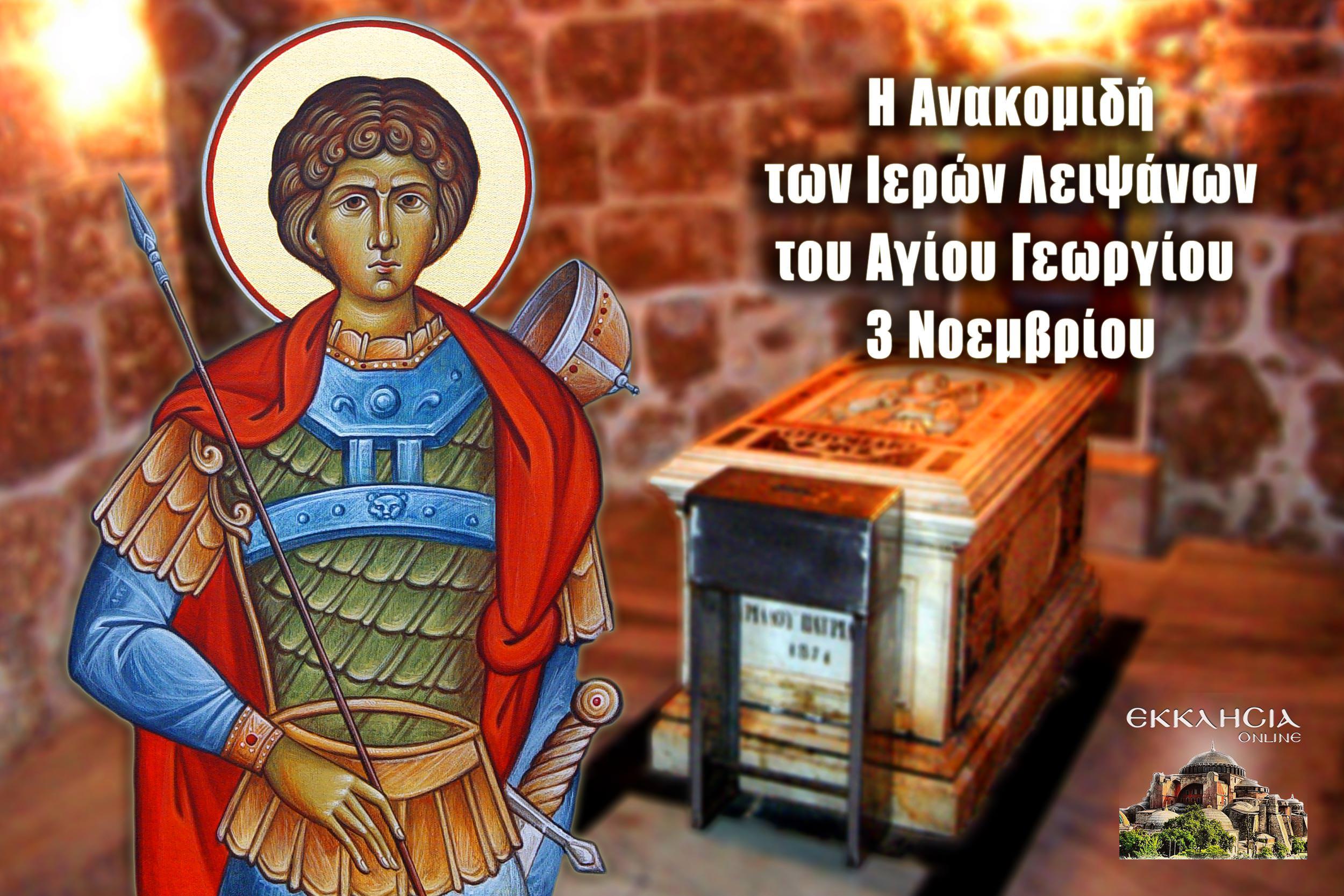Ανακομιδή Ιερών Λειψάνων Αγίου Γεωργίου 3 Νοεμβρίου